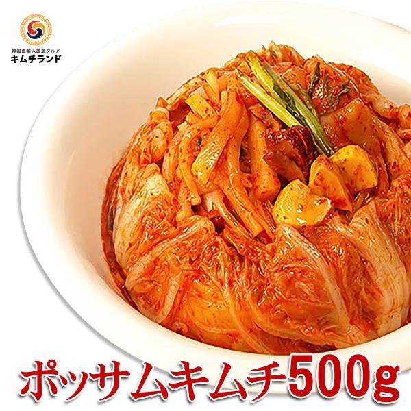 海鮮入り ポッサムキムチ ホタテ貝柱 or 生牡蠣 発酵食品 500g 韓国キムチ