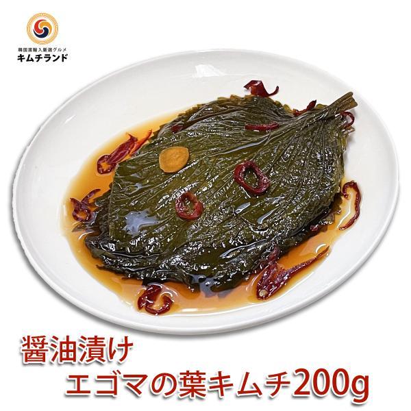 エゴマの葉キムチ 醤油漬け 200g 韓国直輸入 敬老の日 ギフト