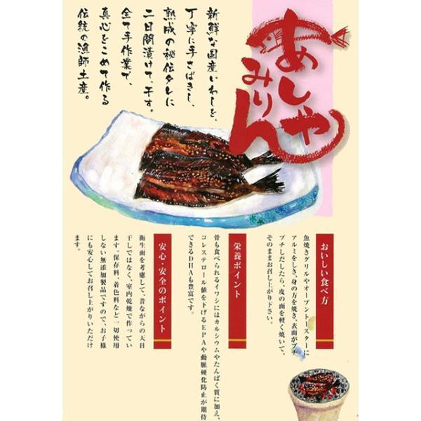 あしやみりん3枚×5セット(冷蔵便発送)|kimishanhonpo|02