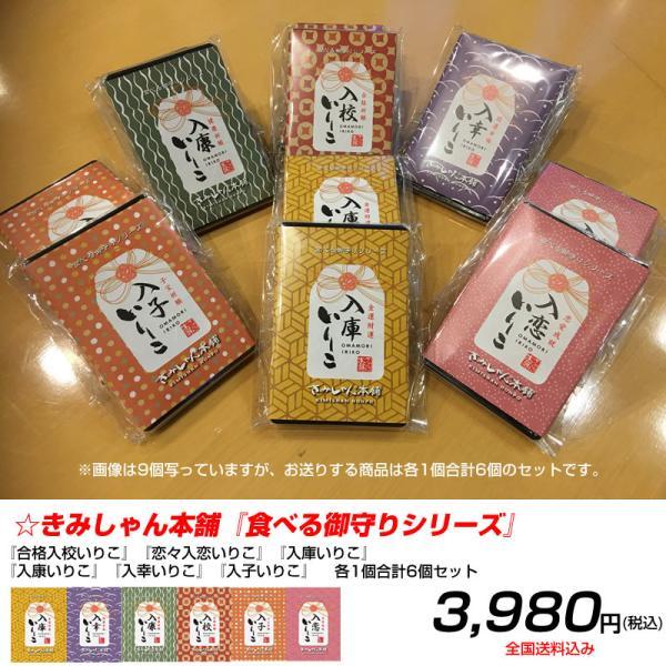 ☆きみしゃん本舗『食べる御守りシリーズ』6個セット|kimishanhonpo