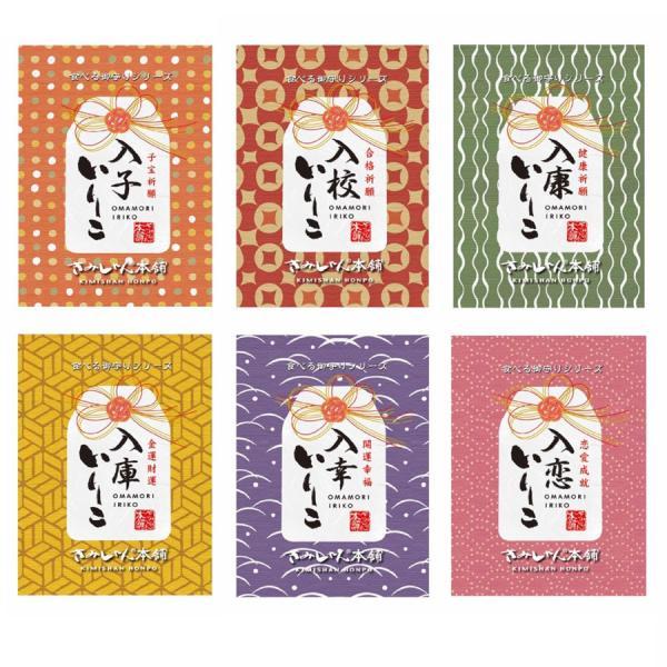 ☆きみしゃん本舗『食べる御守りシリーズ』6個セット|kimishanhonpo|02