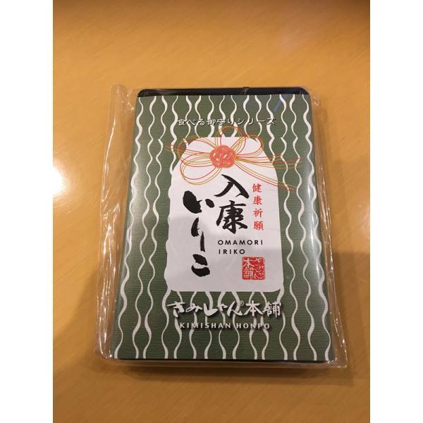 ☆きみしゃん本舗『食べる御守りシリーズ』6個セット|kimishanhonpo|03