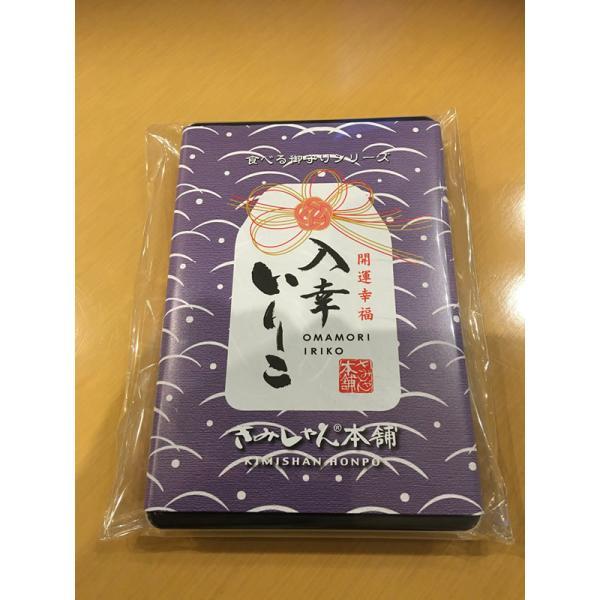 ☆きみしゃん本舗『食べる御守りシリーズ』6個セット|kimishanhonpo|08