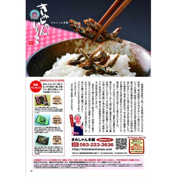 ☆Royal Hotel  宗像ショッピングプラザ海産物部門 販売数総合第1位獲得キャンペーン!(3)セット kimishanhonpo 09