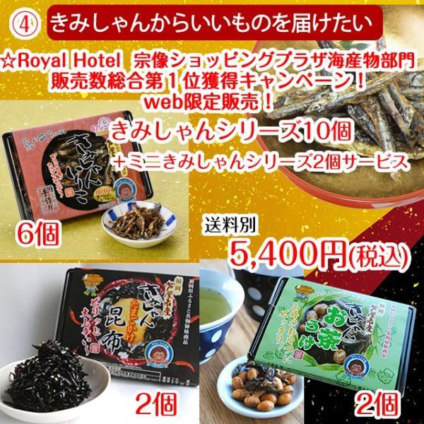 ☆Royal Hotel  宗像ショッピングプラザ海産物部門 販売数総合第1位獲得キャンペーン!(4)セット|kimishanhonpo