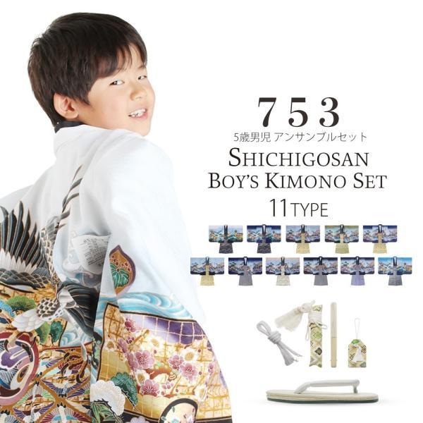 5才 男児 着物 羽織袴 アンサンブル 豪華13点セット 選べる11タイプ 七五三 お祝い 男の子 五才 着物セット|kimono-cafe