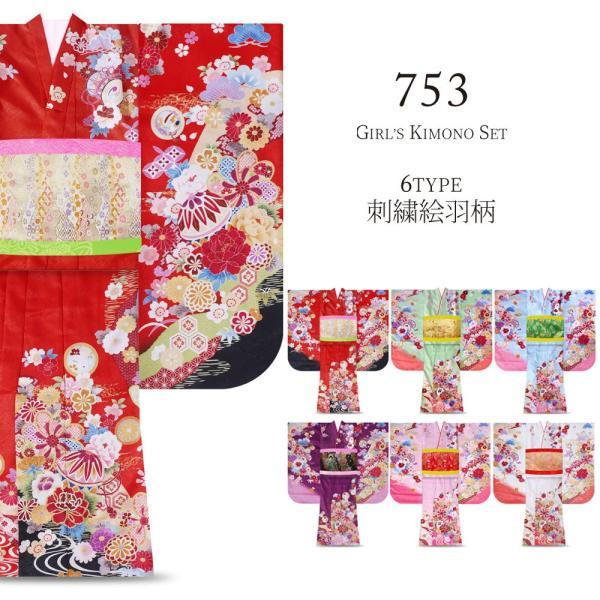 絵羽柄 四つ身 15点 フルセット 選べる8柄 古典 レトロ 7歳 七歳 女児 着物セット 七五三 お正月 ひな祭り 四ツ身 女の子 最安値に挑戦 BY8|kimono-cafe