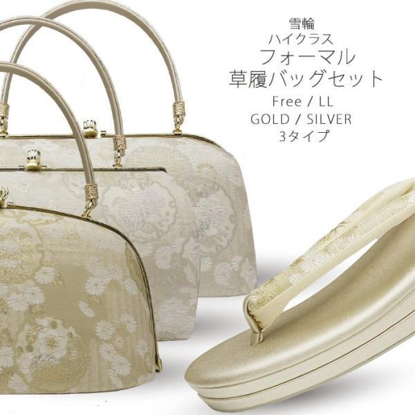 高級 雪輪 草履バック セット Sサイズ フリー LLサイズ 金 銀 2色カラバリ 3タイプ 二枚芯 留袖 訪問着 フリーサイズ 結納|kimono-cafe