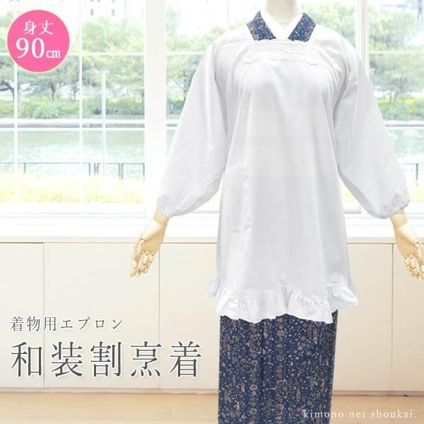 (割烹着 白) 90cm シンプル 和装 着物 エプロン かっぽうぎ かわいい 無地 水屋 炊事 母の日 ホワイト|kimono-japan