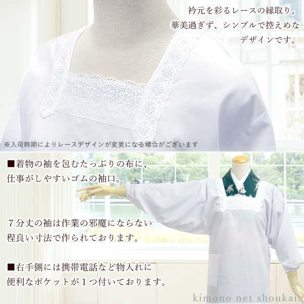 (割烹着 白) 90cm シンプル 和装 着物 エプロン かっぽうぎ かわいい 無地 水屋 炊事 母の日 ホワイト|kimono-japan|02