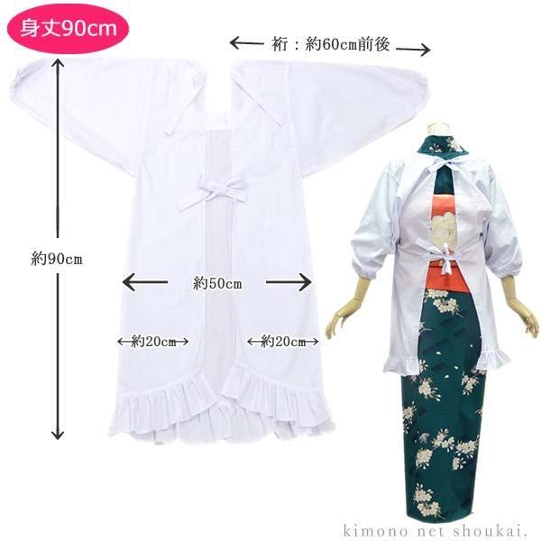 (割烹着 白) 90cm シンプル 和装 着物 エプロン かっぽうぎ かわいい 無地 水屋 炊事 母の日 ホワイト|kimono-japan|03