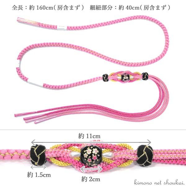 (振袖用 帯締め)桜トンボ玉 手組み紐 伝統和色 13194 古典 サクラ さくら|kimono-japan|15