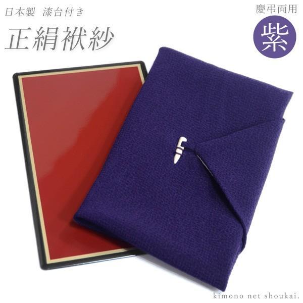 日本製 正絹 ちりめん 台付き 袱紗 ふくさ(紫 パープル 慶弔両用 13129)化粧箱入り 本格袱紗 冠婚葬祭 御祝い