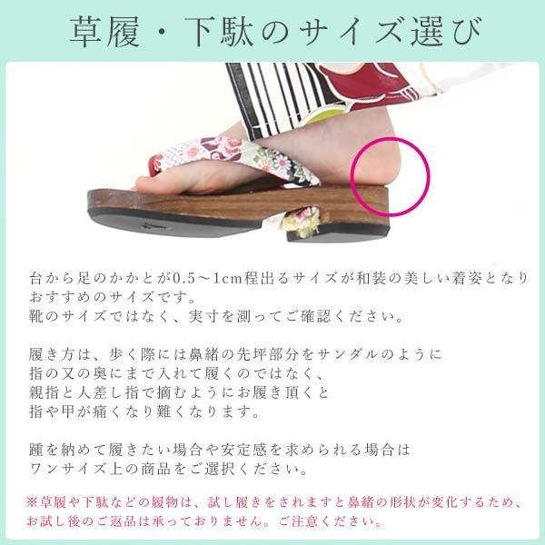 (浴衣 下駄)オリジナル下駄 和柄・無地 フリーサイズ/桐台  げた 女性用 ゆかた レディース げた|kimono-japan|10