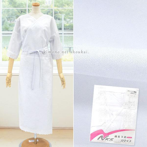 着物スリップ【大き目サイズ 3L・4L・5L】14606 和装下着 ワンピース 肌着 深い衿ぐり 礼装 着付け きもの ゆったり 大きいサイズ|kimono-japan|04