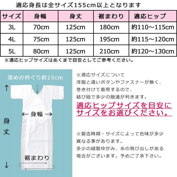 着物スリップ【大き目サイズ 3L・4L・5L】14606 和装下着 ワンピース 肌着 深い衿ぐり 礼装 着付け きもの ゆったり 大きいサイズ|kimono-japan|05