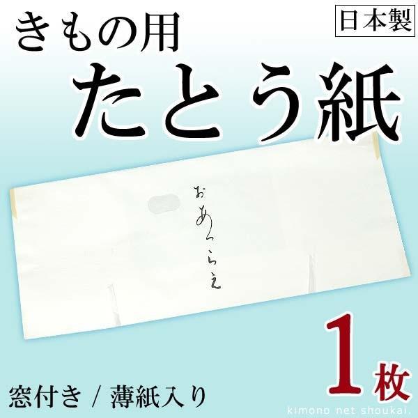 【きもの用 たとう紙 おあつらえ 1枚】(文庫)和紙 きもの保存 薄紙入り 窓付き 収納|kimono-japan