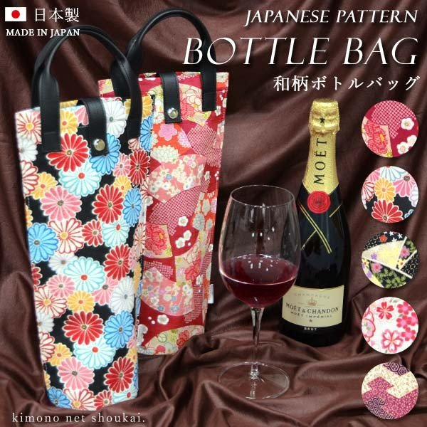 日本製【和柄 ボトルバッグ ワインバッグ】和風 ワインケース プレゼント 保冷保温バッグ 1本用 ギフト パーティー 手土産 持ち寄り シャンパン ワイン 焼酎|kimono-japan