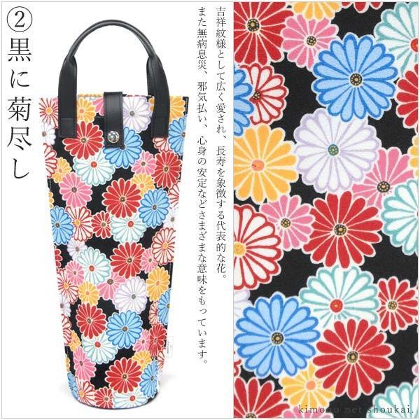 日本製【和柄 ボトルバッグ ワインバッグ】和風 ワインケース プレゼント 保冷保温バッグ 1本用 ギフト パーティー 手土産 持ち寄り シャンパン ワイン 焼酎|kimono-japan|03