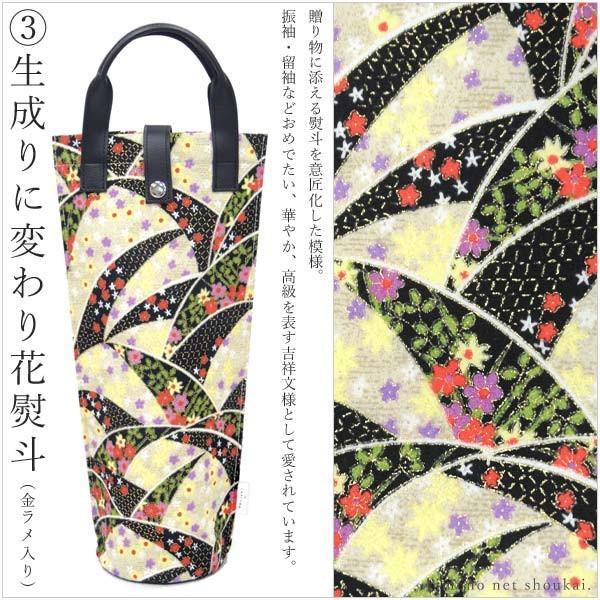 日本製【和柄 ボトルバッグ ワインバッグ】和風 ワインケース プレゼント 保冷保温バッグ 1本用 ギフト パーティー 手土産 持ち寄り シャンパン ワイン 焼酎|kimono-japan|04