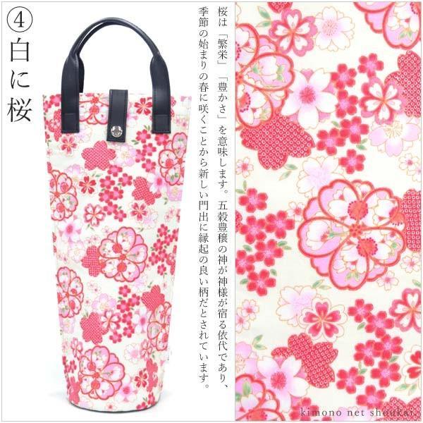 日本製【和柄 ボトルバッグ ワインバッグ】和風 ワインケース プレゼント 保冷保温バッグ 1本用 ギフト パーティー 手土産 持ち寄り シャンパン ワイン 焼酎|kimono-japan|05