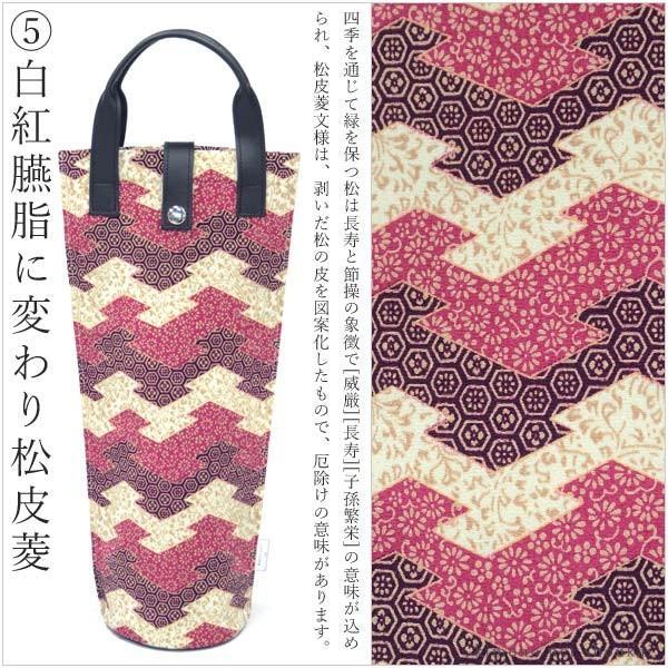 日本製【和柄 ボトルバッグ ワインバッグ】和風 ワインケース プレゼント 保冷保温バッグ 1本用 ギフト パーティー 手土産 持ち寄り シャンパン ワイン 焼酎|kimono-japan|06