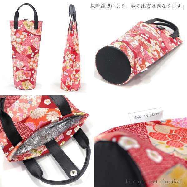 日本製【和柄 ボトルバッグ ワインバッグ】和風 ワインケース プレゼント 保冷保温バッグ 1本用 ギフト パーティー 手土産 持ち寄り シャンパン ワイン 焼酎|kimono-japan|07