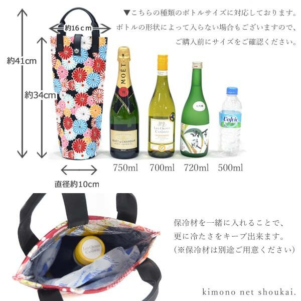日本製【和柄 ボトルバッグ ワインバッグ】和風 ワインケース プレゼント 保冷保温バッグ 1本用 ギフト パーティー 手土産 持ち寄り シャンパン ワイン 焼酎|kimono-japan|09
