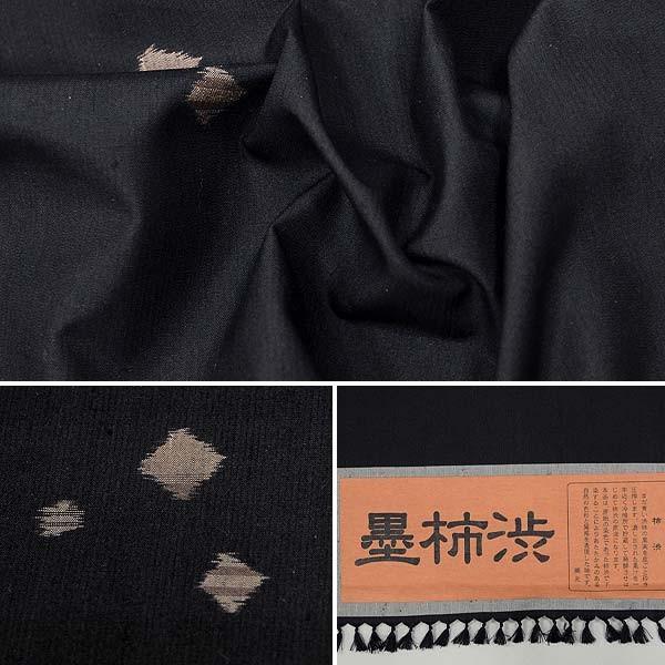 着尺/反物 柿渋紬【黒地/菱茶絣 14210】紬着尺 紬 正絹 未仕立品|kimono-japan|03
