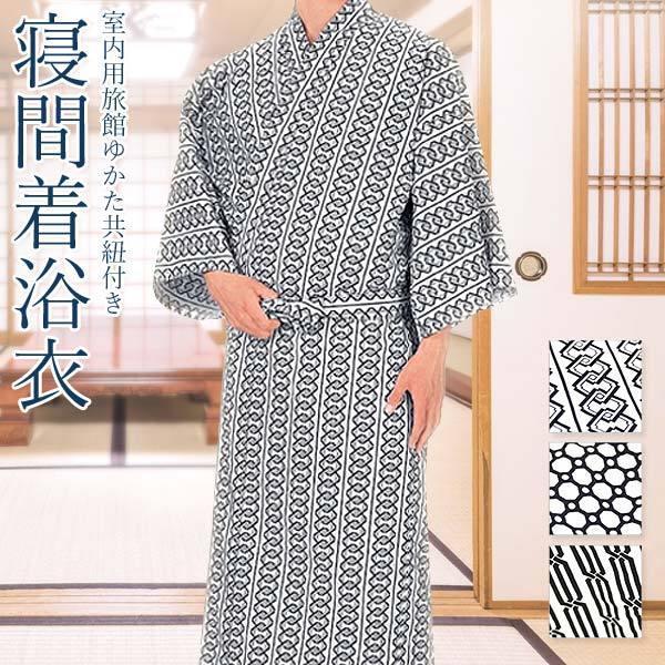 寝巻き浴衣 旅館浴衣(男女兼用仕立上り/共紐付き)フリーサイズ ゆかた 温泉浴衣 kimono-japan