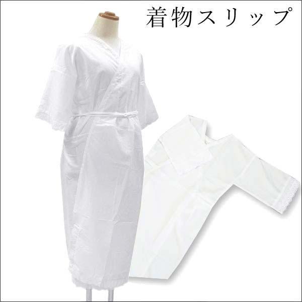 和装下着 肌着 着物スリップ ワンピース型 [S/M/L/LLサイズ]|kimono-japan