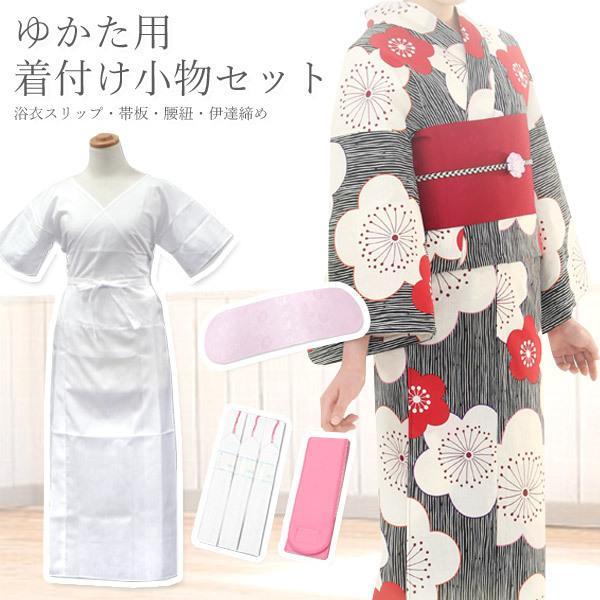 【浴衣用 着付け小物 4点セット】ゆかた[スリップ(肌着)/前板/腰紐/伊達締め]|kimono-japan