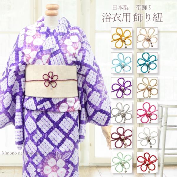浴衣用 飾り紐【パール付 ループフラワー 9964】日本製 帯締め 飾り付 ゆかた 簡単アレンジ|kimono-japan