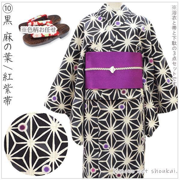 浴衣 3点セット 選べる(浴衣福袋 コーディネート 浴衣/半幅帯/下駄 )女性 レディース ゆかた フリーサイズ レトロ|kimono-japan|11
