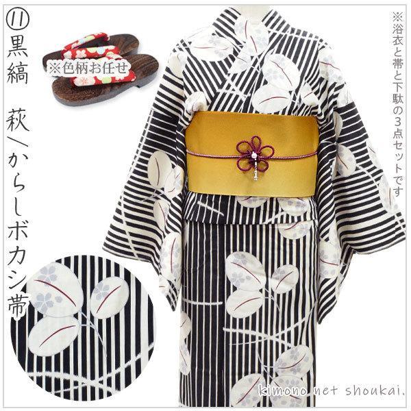 浴衣 3点セット 選べる(浴衣福袋 コーディネート 浴衣/半幅帯/下駄 )女性 レディース ゆかた フリーサイズ レトロ|kimono-japan|12