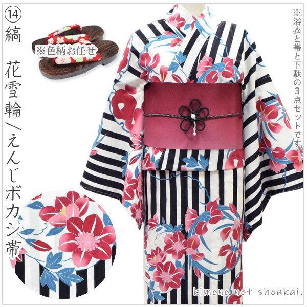 浴衣 3点セット 選べる(浴衣福袋 コーディネート 浴衣/半幅帯/下駄 )女性 レディース ゆかた フリーサイズ レトロ|kimono-japan|15