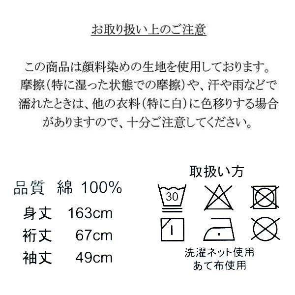 浴衣 3点セット 選べる(浴衣福袋 コーディネート 浴衣/半幅帯/下駄 )女性 レディース ゆかた フリーサイズ レトロ|kimono-japan|18