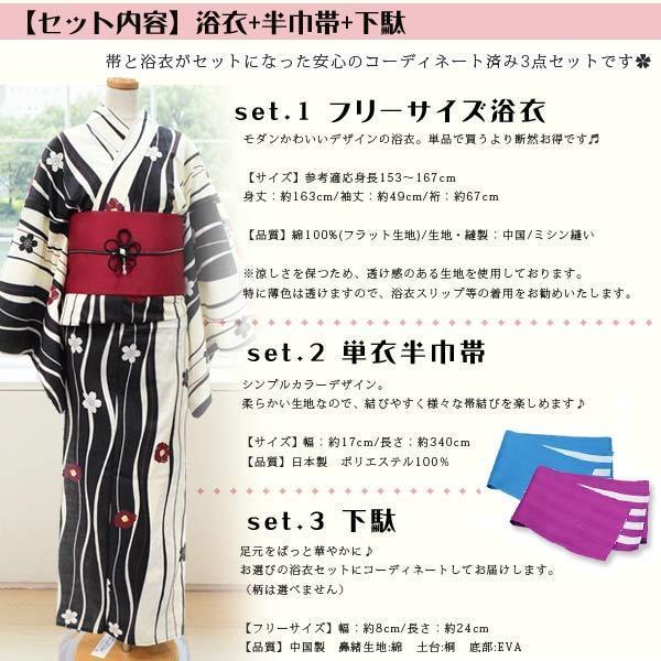 浴衣 3点セット 選べる(浴衣福袋 コーディネート 浴衣/半幅帯/下駄 )女性 レディース ゆかた フリーサイズ レトロ|kimono-japan|19