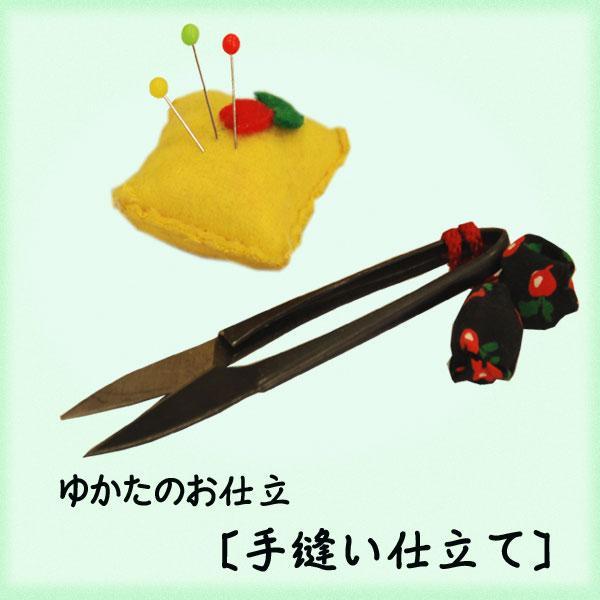 ゆかたのお仕立て 【手縫い仕立て】  kimono-japan