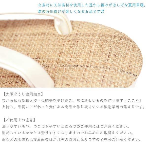 (夏用 草履)茶・ベージュ×アイボリー台 15653 カジュアル草履 レディース シンプル 夏ぞうり 日本製|kimono-japan|04