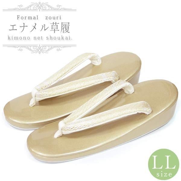 (草履 礼装用 一枚芯) LLサイズ  エナメル小判型 金台 ゴールド/  モダン 15503 単品 留袖 訪問着 フォーマル 結婚式 大き目|kimono-japan