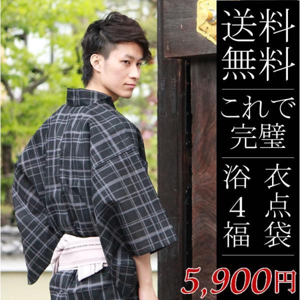メンズ 浴衣 セット 4点 フルセット福袋 男性 送料無料 M L LLサイズ 角帯 腰紐 下駄 男物 ゆかた ユカタ 大人 デビュー セール対象外|kimono-kyoukomati
