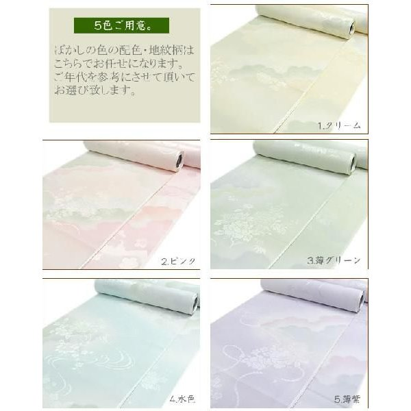 【正絹長襦袢反物】 5種類 フルオーダーお仕立て付き大特価 セール対象外|kimono-kyoukomati|02