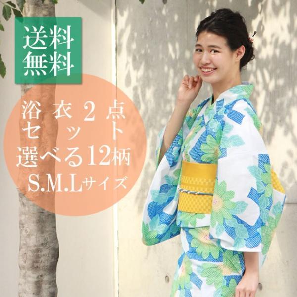 レディース 浴衣 2点セット S M Lサイズ ゆかた 半幅帯 浴衣帯 腰紐2本プレゼント セール対象外 女性 レトロ|kimono-kyoukomati