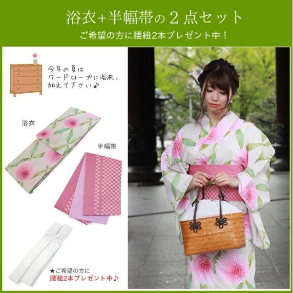レディース 浴衣 2点セット S M Lサイズ ゆかた 半幅帯 浴衣帯 腰紐2本プレゼント セール対象外 女性 レトロ|kimono-kyoukomati|02
