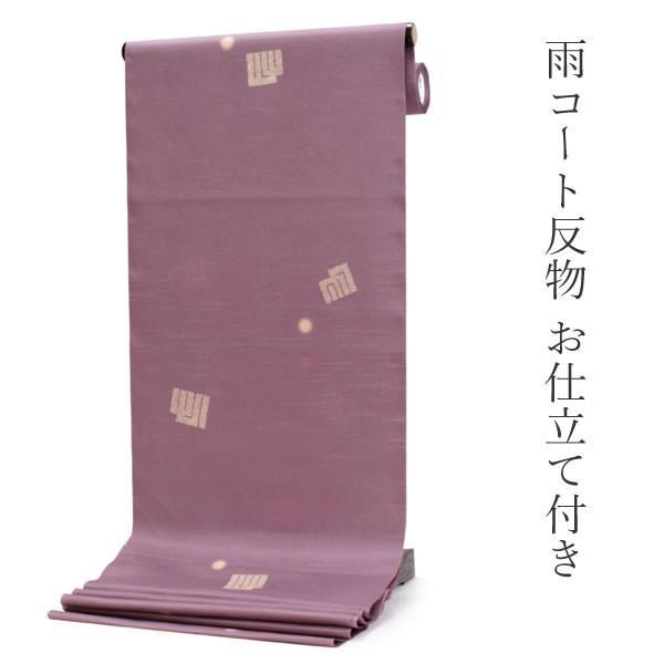 雨コート 反物 着物 用 仕立て付き 紫 源氏香 ぼかし 市田ひろみ 好み XS S M L XL ちりよけ 雨具 レディース 送料無料