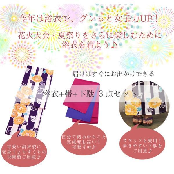 浴衣 セット レディース 3点 20柄 フリーサイズ 2018 新作 古典 レトロ 女性 白 紫 ピンク 紫陽花 金魚 牡丹 朝顔 大人 浴衣セット 帯 下駄|kimono-kyoukomati|02