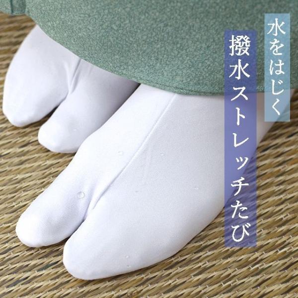 足袋 撥水ストレッチたび 雨の日安心 和装小物  新品 kimono-syoukaku