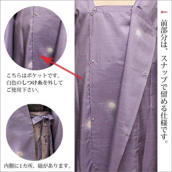 即着用可!雨コート 道行衿タイプ Mサイズ(158cm前後) 仕立て済み 全2種類 kimono-waku 02