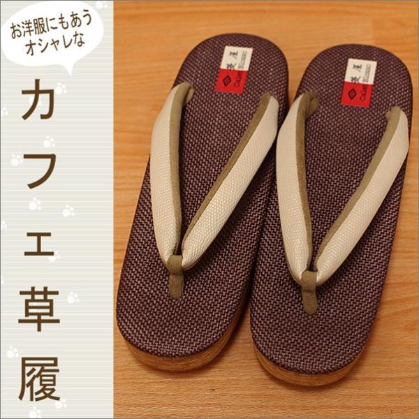 菱屋 謹製 カレンブロッソ カフェ草履(038)濃い茶色台に白橡(しろつるばみ)色系の鼻緒  M/Lサイズ|kimono-waku